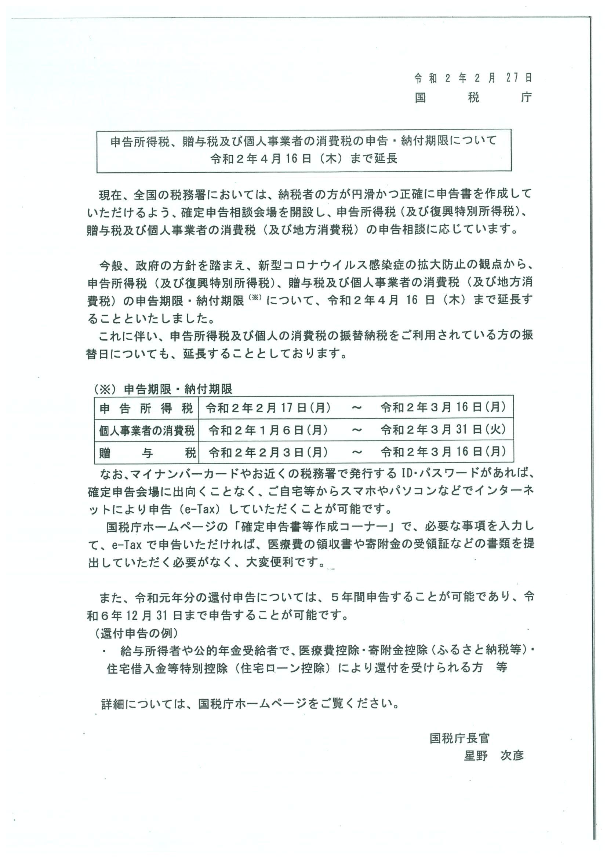 申告 期限 国税庁 確定